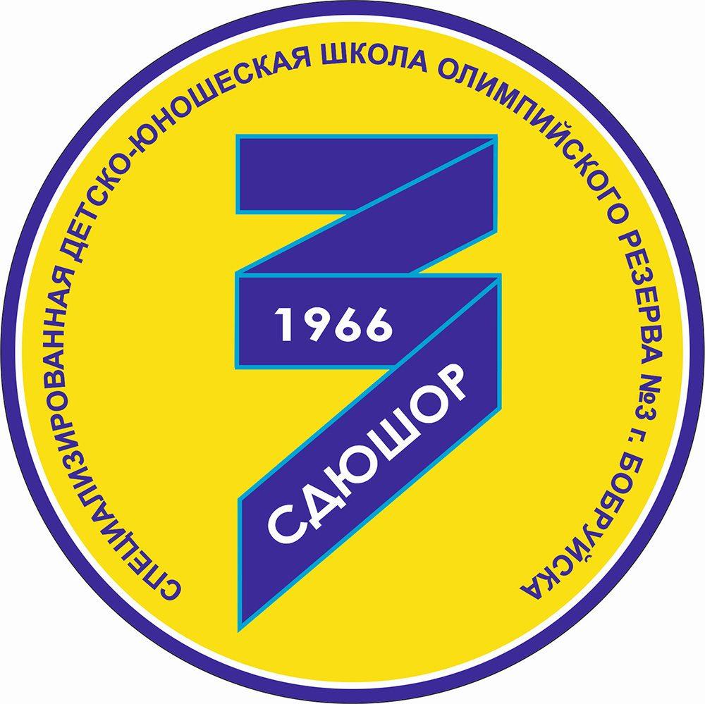 СДЮШОР №3 г. Бобруйска